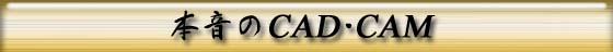 本音のCAD・CAM